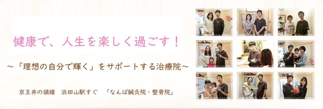 杉並区浜田山の鍼灸院「なんば鍼灸院・整骨院」の公式ホームページです。